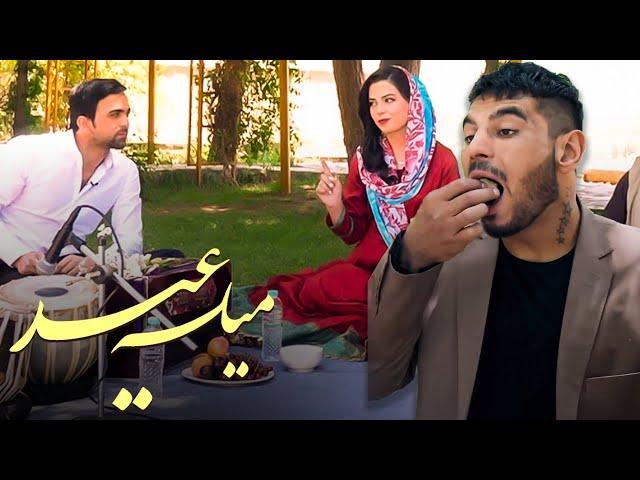 Mila - e Eid - Special Show  / ویژه برنامه میله عید - قسمت اول