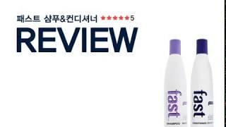 [리뷰] 패스트 샴푸&컨디셔너 후기