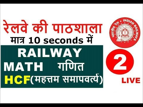 HCF Tricks|| Railway (RRB)  Online Class || Group D || Group C || Loco pilot || Preparation 2018