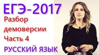 Разбор демоверсии ЕГЭ-2017 по русскому языку. Часть 4.  Работа с текстом