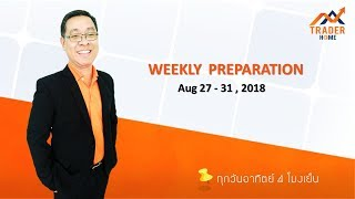 Forex สอน เทรด : 221 - Trading plan Aug 27-31, 2018