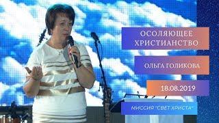 Осоляющее христианство. Ольга Голикова. 18 августа 2019 года