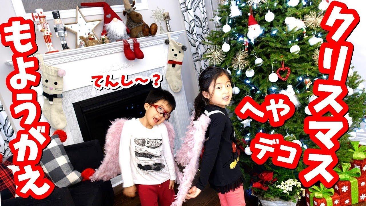 かほ せい クリスマス