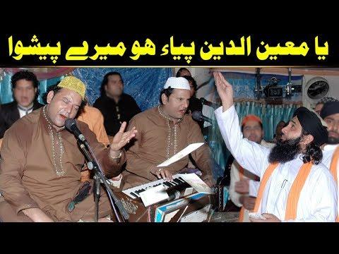 Ya MoinUddin Piya Ho Mere Peshwa (NAZIR EJAZ FARIDI QAWWAL)