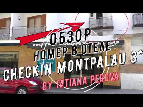 Обзор номера в отеле Checkin Montpalau 3*  Пинеда-Де-Мар Испания