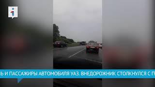 Смотреть видео На трассе Москва-Уфа в ДТП погибли 4 человека онлайн