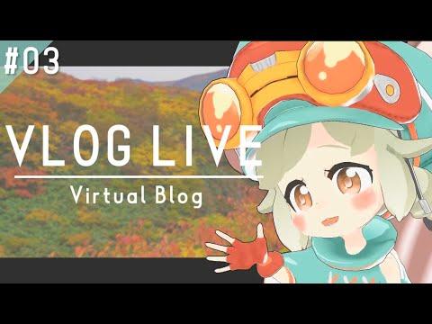 LIVE|秋の山の紅葉がエモい話【VLOG】