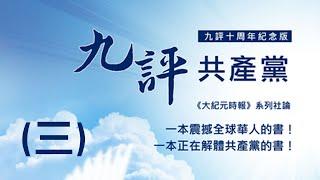 【九評之三】評中國共產黨的暴政(廣東話HD)