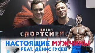 Настоящие мужчины feat. Денис Гусев/Битва спортсменов S03E04