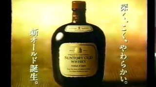 サントリーオールドCM(ロングバージョン) 村上龍 1988年