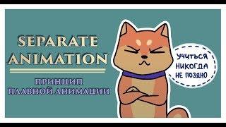 УРОК [ ПРИНЦИП ПЛАВНОЙ АНИМАЦИИ ] - азы в работе с покадровой анимацией