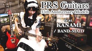 Download Lagu PRSギターズ35周年記念モデルをBAND-MAIDのKANAMIがデモ演奏! mp3