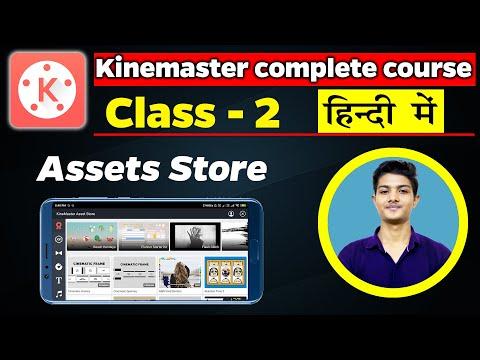 Kine Master Asset Store || Tutorial #2 || Hindi || Mobile Video Editing Software || IT Guru Shivam thumbnail