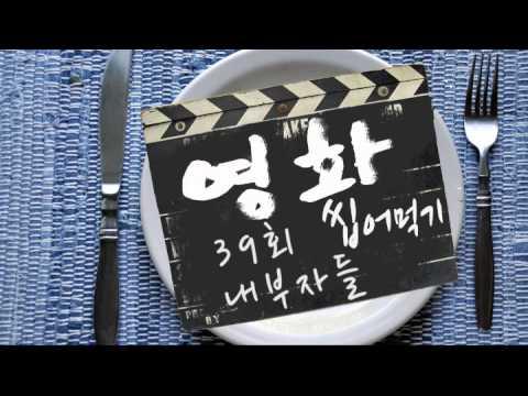 영화 씹어 먹기 39회- 내부자들