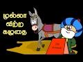 முல்லா விற்ற கழுதை - Mullah Nasruddin stories in tamil - Tamil stories for kids