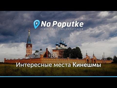 Достопримечательности Кинешмы. Попутчики из Ярославля в Кинешму.