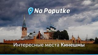 Достопримечательности Кинешмы. Попутчики из Ярославля в Кинешму.(, 2017-02-16T10:33:34.000Z)
