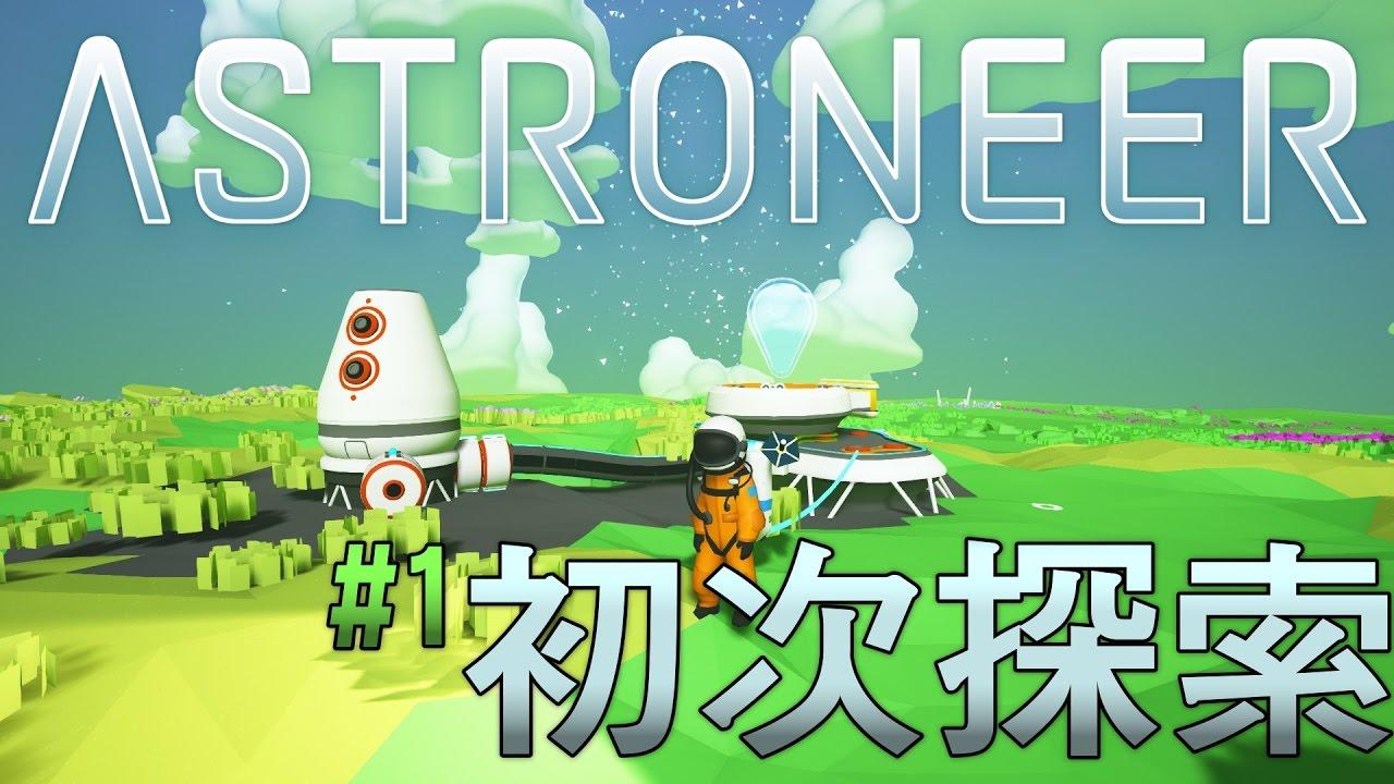 【元元】Astroneer 星際冒險家 EP.1 初次探索外太空!