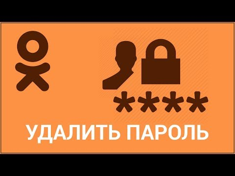 Как удалить пароль и логин в Одноклассниках