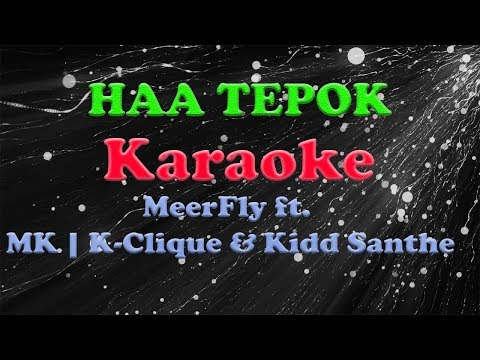 MeerFly - HAA TEPOK | Karaoke/Instrumental | Minus One