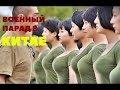 Военный парад в Китае это надо видеть mp3