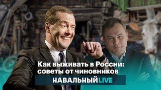 Как выживать в России: советы от чиновников