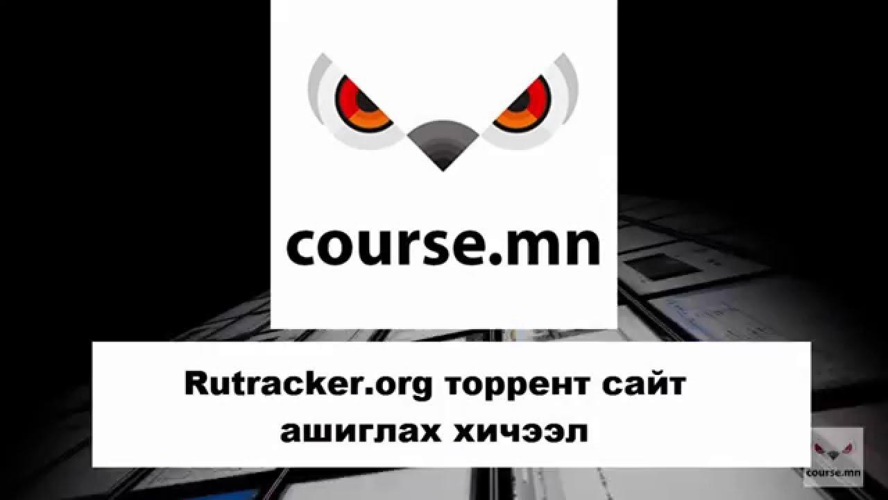 Торрент хичээл - Rutracker сайтыг ашиглан торрент файл татах авах