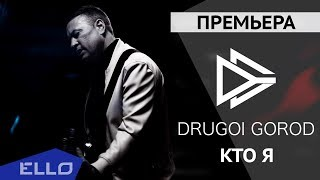 Drugoi Gorod (Другой Город) - Кто я / ПРЕМЬЕРА