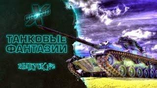 Танковые фантазии №2 от GrandX [World of Tanks]