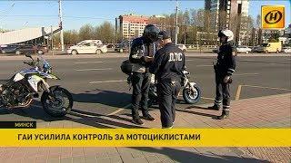 Специальный мотовзвод ГАИ следит за байкерами в Минске thumbnail