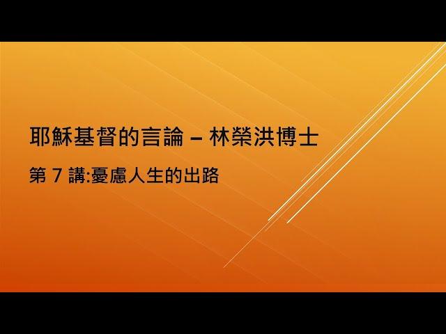 Dr  Lam Jesus Christ 言論 Lesson 7