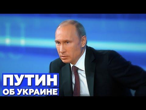 Путин: Кто-нибудь читал текст соглашения об ассоциации Украины с ЕС?