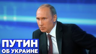 Путин Кто-нибудь читал текст соглашения об ассоциации Украины с ЕС