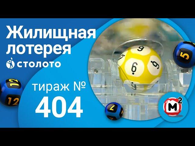 Жилищная лотерея 23.08.20 тираж №404 от Столото