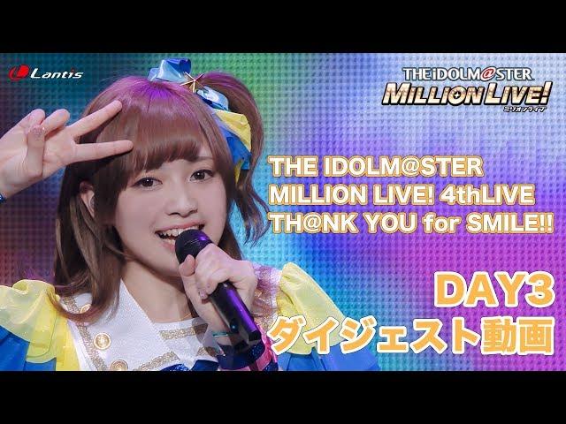 【DAY3】アイドルマスター ミリオンライブ! 4thLIVE TH@NK YOU for SMILE!! LIVE BD ダイジェスト