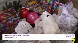 Сделай сюрприз сироте: БФ «Добрый Самарянин» собирает подарки для детей