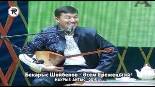 Наурыз Айтыс - 2015 ж. 2 - жұп. Бекарыс Шойбеков - Әсем Ережеқызы.