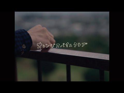 オレンジスパイニクラブ『キンモクセイ』Music Video