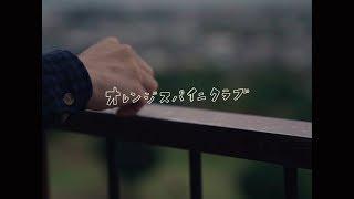 2019/1/20発売 1st single「敏感少女」より 撮影:もがみゆうな 編集:...