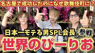 【ゲスト】日本一モテる会長!SPLより世界のぴーりおさんに来てもらいもした!どんな人なん??