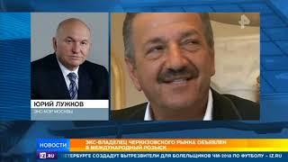 Экс-хозяин Черкизовского рынка скрывается в Турции