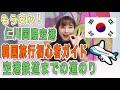 【韓国旅行初心者必見!】安い!節約!仁川国際空港から電車に乗る方法