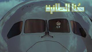 هنا الطائرة - تحب تشرب إيه ؟