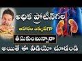 Foods To Avoid for Kidney Stones in Telugu I Kidney Stone I Food to avoid II pranayhealthcare II