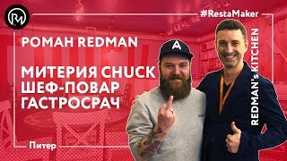 Санкт-Петербург 2017. Роман Redman Шеф-повар Митерии CHUCK и Автор канала REDMAN`s kitchen!
