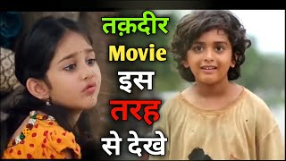 Taqdeer full movie   Taqdeer (Hello) Movie kaise Download kare   तकदीर मूवी कैसे डाउनलोड करें