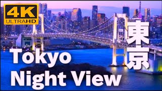[4K] Tokyo night view 東京夜景 Most beautiful cities in the world 東京観光 夜景スポット Tokyo Trip  Tokyo Travel