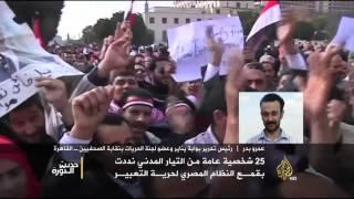 هل ثمة إرهاصات ثورة في ذكرى 25 يناير؟