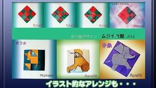 基本形からインサイドアウトでアレンジされたパターンの折り方を考える...