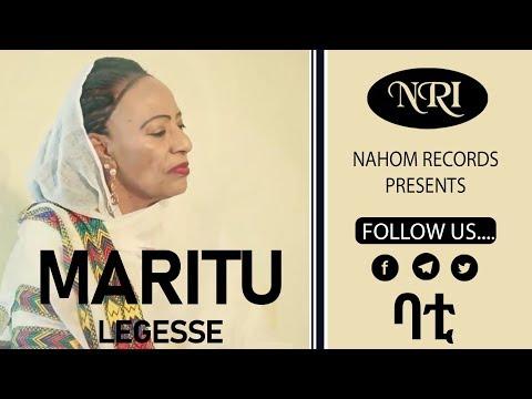 Maritu Legesse - Bati - ማሪቱ ለገሠ - ባቲ - Ethiopian Music
